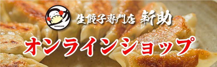 生餃子の通販 新助のオンラインショップ